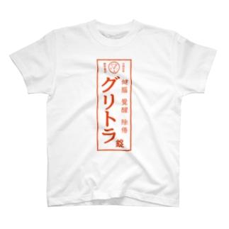 グリトラ錠 T-shirts