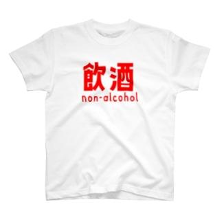 のん-あるこーる T-shirts