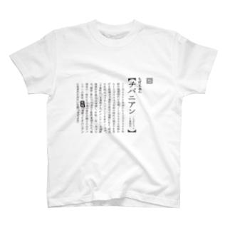 チバニアンとは T-shirts
