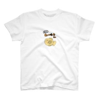 戦け!たい焼きさん T-shirts