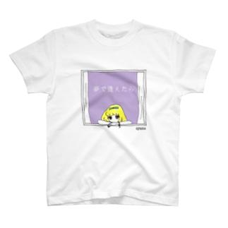 夢で逢えたら T-shirts