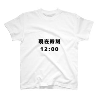 お昼のお時間 T-shirts