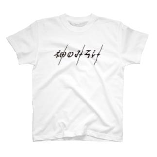 神のみそ汁 T-shirts