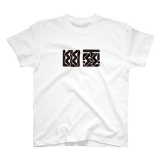 幽霊 T-shirts