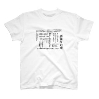方向音痴の名言集 T-shirts