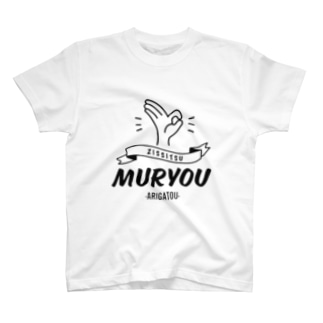 実質無料  T-shirts