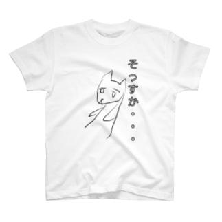 適当な相づち猫 T-shirts