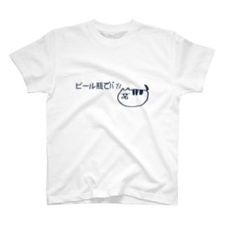 ビール瓶でパァン T-shirts