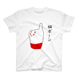 猫ポーン T-shirts