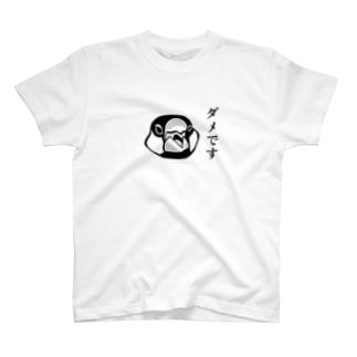 文鳥が「ダメ」と言っています T-shirts