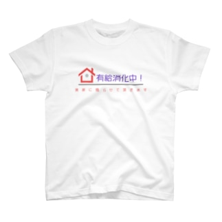 有給消化中! T-shirts