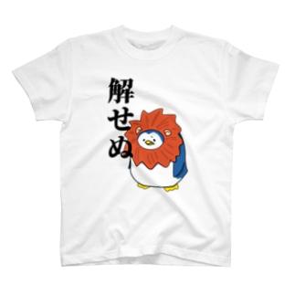 やさぐれペンギン ライオンver T-shirts
