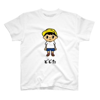 どじた全身 T-shirts
