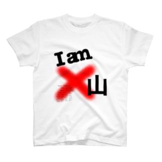 私は×山です。 T-shirts
