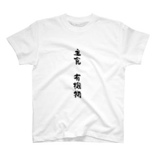 有機物を食べてる人 T-shirts