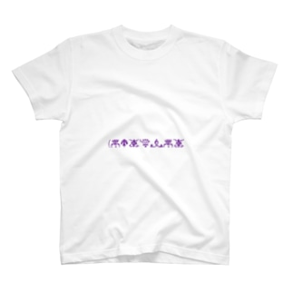 Lost'knot~どっかの国の言葉~ T-shirts