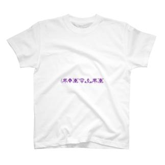 Lost'knot~どっかの国の言葉~ T-shirts