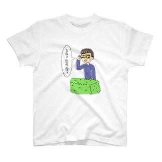 彼はとなりの芝生が青く見えたようだ T-shirts