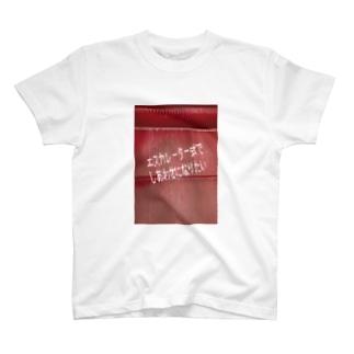 エスカレーター式でお願い T-shirts