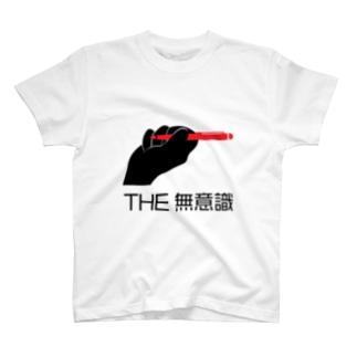 くまお画伯オンラインショップくまお堂のつい、やっちゃうんだ☆彡 T-shirts