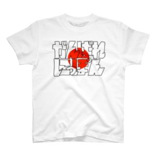 がんばれにっぽん T-shirts