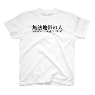 無法地帯の人 T-shirts