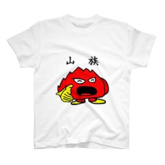 山族 T-shirts