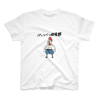 パンツインシンドローム T-shirts