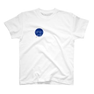 つまんない天国  T-shirts