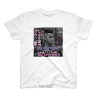 90s Shit T-Shirt T-shirts