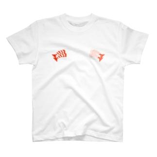 お寿司・えび(ゆでと生) T-shirts