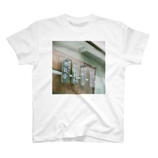 プリプリ水餃子 T-shirts