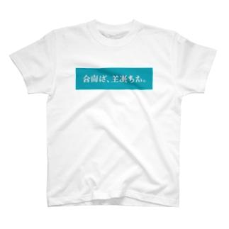 架空日本語/turquoise T-shirts