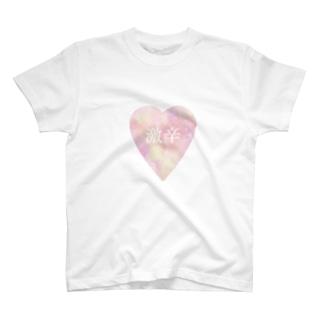 ユメカワ激辛アイテム T-shirts