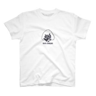 バグおにぎり T-shirts