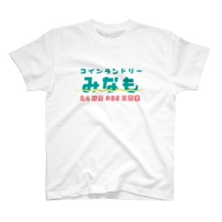 コインランドリーみなも T-shirts