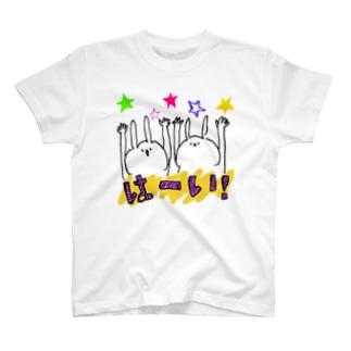 げんきのいいおへんじ うさぎ T-shirts