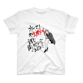生理中のイケイケ女性 T-shirts