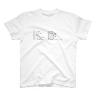 福祉の歴史 イギリス T-shirts