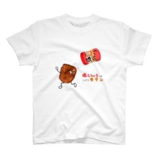 ちょりすけのナントカの塩こしょうからにげる牛タン T-shirts