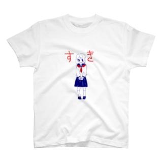 ちょこの告白 T-shirts