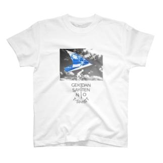 劇団晴天 T-shirts
