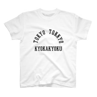 TOKYO TOKKYO KYOKAKYOKU (東京特許許可局) T-shirts