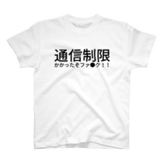 通信制限かかったぞファ●ク!! T-shirts