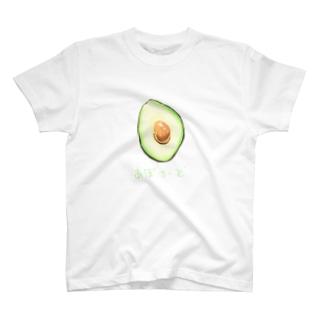 あぼかど(ちいさめ) T-shirts