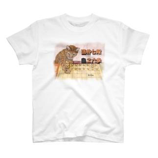 猫井七段初手(先手)2六歩 T-shirts