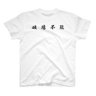 黒い破壊不能 T-shirts