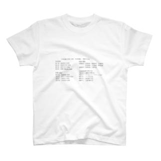生活保護の勉強 T-shirts