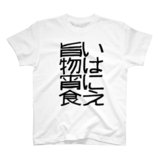 旨いものは宵に食え T-shirts