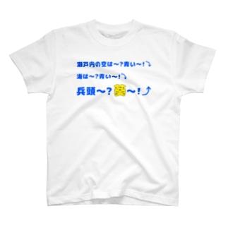 自己紹介-背中に菩薩 T-shirts